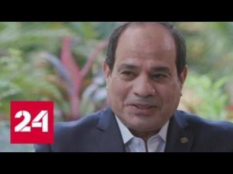 Абдель Фаттах ас Сиси никогда не забудем поддержки оказанной Россией Египту Россия 24