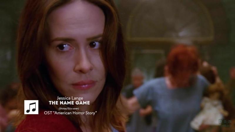 Отрывок из сериала Американская история ужасов 2 сезон The name game