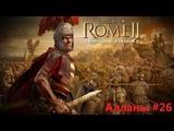 Total War Rome 2 Emperor Edition. Кочевные Племена, Алланы Часть №26 Захват Всей Карты