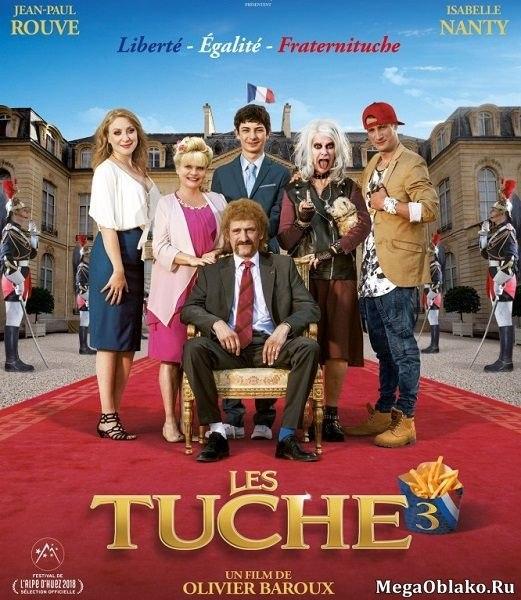 День выборов по-французски / Les Tuche 3 (2018/WEB-DL/WEB-DLRip)