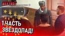 ЗВЕЗДОПАД 1 СЕРИЯ! ГЕНЕРАЛЫ ПОД ПРИКРЫТИЕМ ПРОВЕРЯЮТ ФРАКЦИИ! (Next RP)