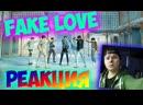 BTS 방탄소년단 FAKE LOVE Official MV Реакция ¦ ibighit ¦ Реакция на BTS FAKE LOVE Official MV Клип