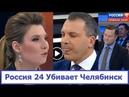 Россия 24 уничтожает Челябинск в Прямом Эфире