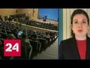 США выдвинули России ультиматум по ДРСМД Россия 24