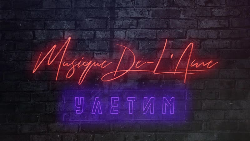 Musique De L'Ame - Улетим (Official Audio 2018)