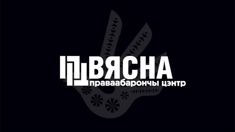 Правы чалавека ў Беларусі. Вынковы агляд за люты 2019-га