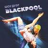 Шоу дуэт Blackpool