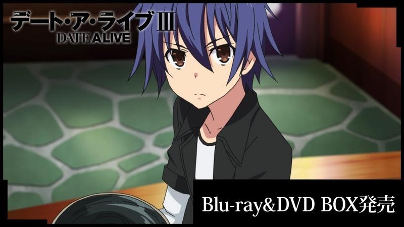 TVアニメ『デート・ア・ライブIII』Blu-rayDVD BOX発売CM