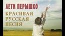 Лети перышко | Русская песня - слушаешь, душа плачет Жива Русь! Great Russian Song