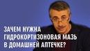 Зачем нужна гидрокортизоновая мазь в домашней аптечке Доктор Комаровский