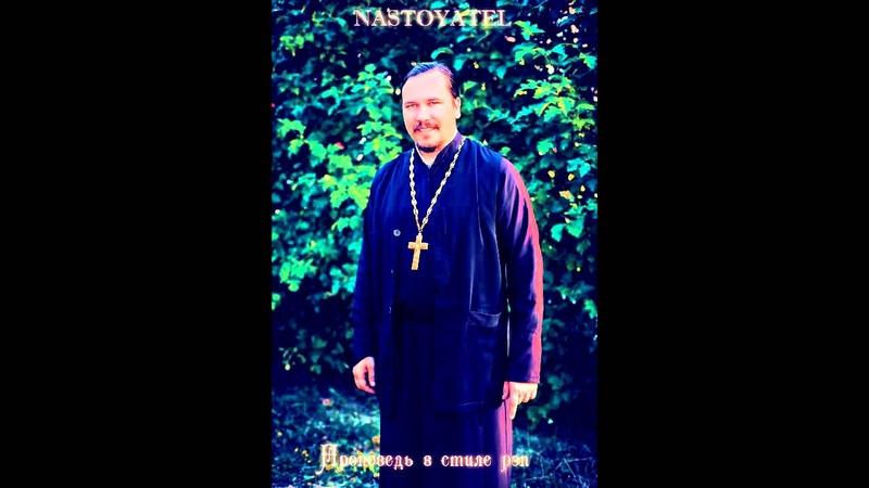 Nastoyatel Герой нашего времени