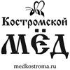 Костромской мёд и свечи