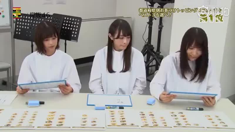 都道府県別お茶づけトッピングメニューからベスト3を選べ!‗1位