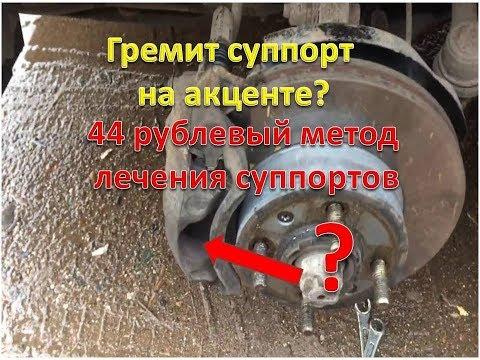 Гремят суппорта на акценте 44 рублевый метод лечения суппортов