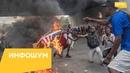 Жители Гаити сожгли американский флаг и попросили помощи у России / Инфошум