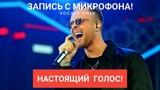 Голос с микрофона Егора Крида - Мало так мало,Будильник,Если ты меня не любишь (Голый голос)