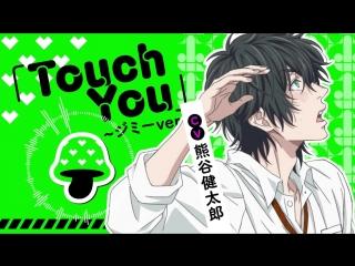 「ヤリチン☆ビッチ部」主題歌「Touch You~ジミーver.~」試聴PV