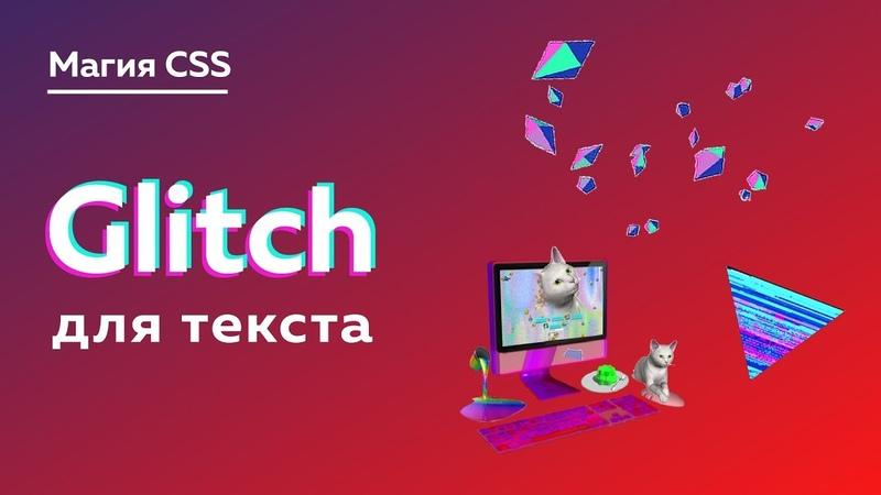 Магия CSS 4 — Glitch для любого текста на сайте