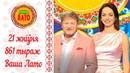 Эфир 861 тиража Ваше Лото и 510 тиража лотереи Пятёрочка 21 августа 2018