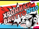 ХРОНИКИ BRUTTO - 10 серия