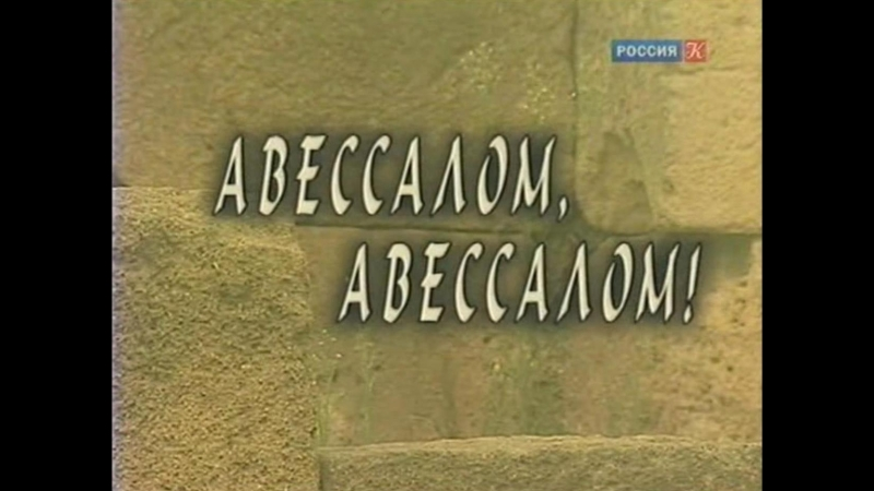 Уильям Фолкнер Авессалом Авессалом