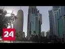 Техническое решение Катар вышел из ОПЕК - Россия 24