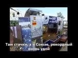 Михаил Бондарев - Мы родом все из СССР (с субтитрами) (1)