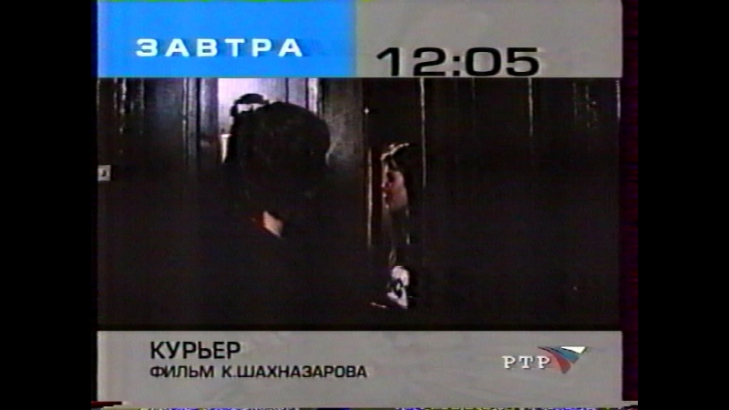 Анонс фильма Курьер (РТР, 2002)