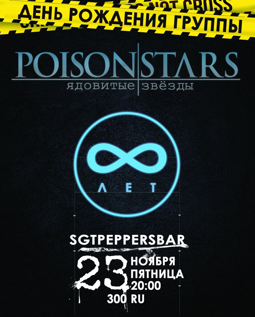 Афиша Краснодар POISONSTARSBIRTHDAY Pepper's Bar 23.11