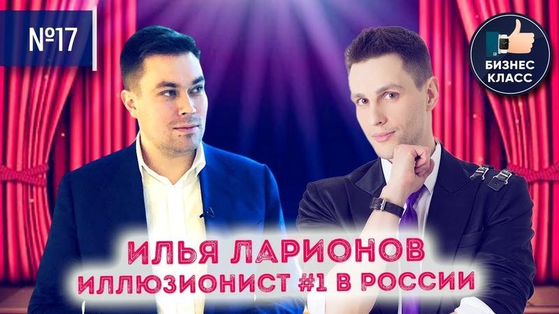 Илья Ларионов Иллюзионист №1 в России