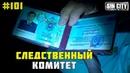Город Грехов 101 - Следственный комитет РФ: Глава отдела