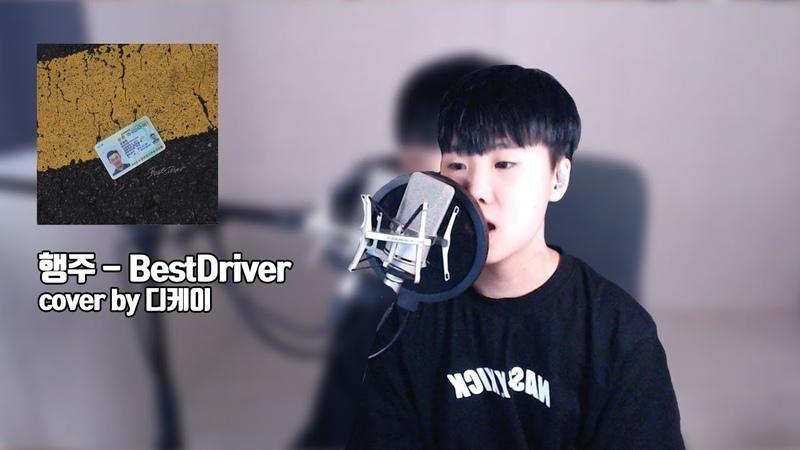 행주 - BestDriver (Feat. 개코 of 다이나믹듀오) Cover by 디케이