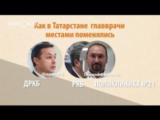 Как в Татарстане главврачи местами поменялись