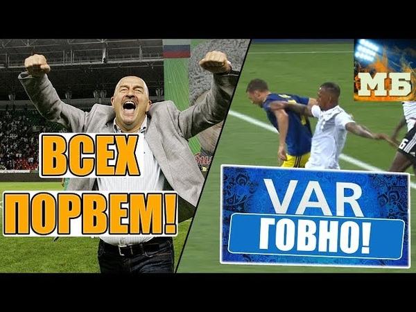 Россия грохнет Уругвай? | VAR – бесполезная фигня | ЧМ2018