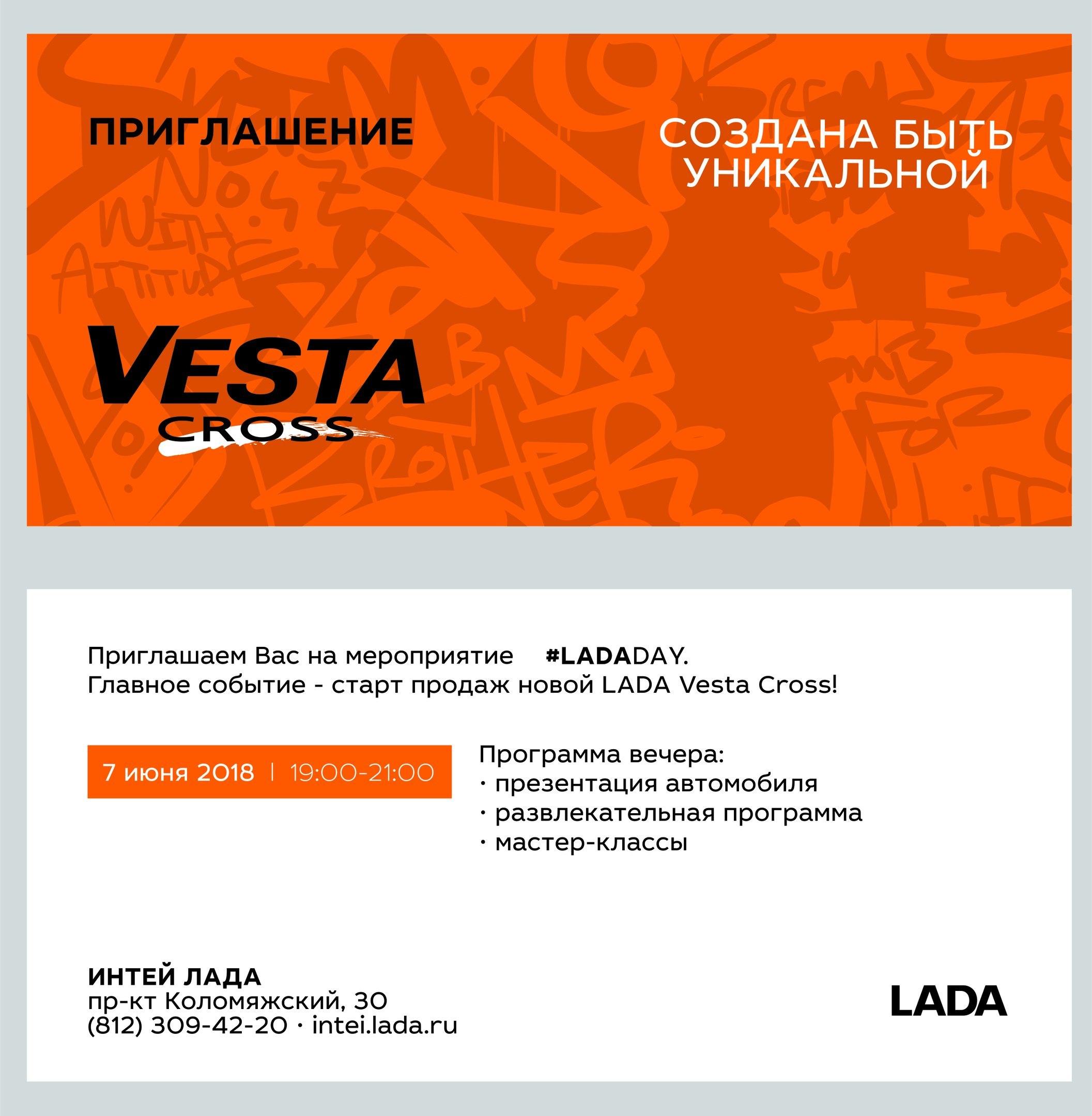 Презентация новой lada vesta se cross 7 июня!