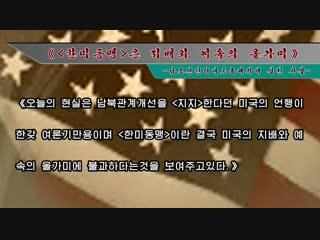 《<한미동맹>은 지배와 예속의 올가미》 -남조선인터네트홈페지에 실린 글- 외 1건