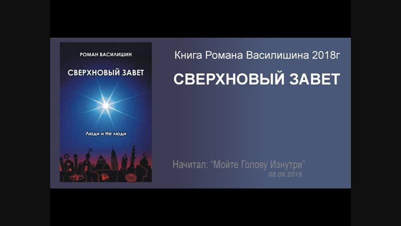 Р.Василишин Сверхновый завет. Аудиокнига.