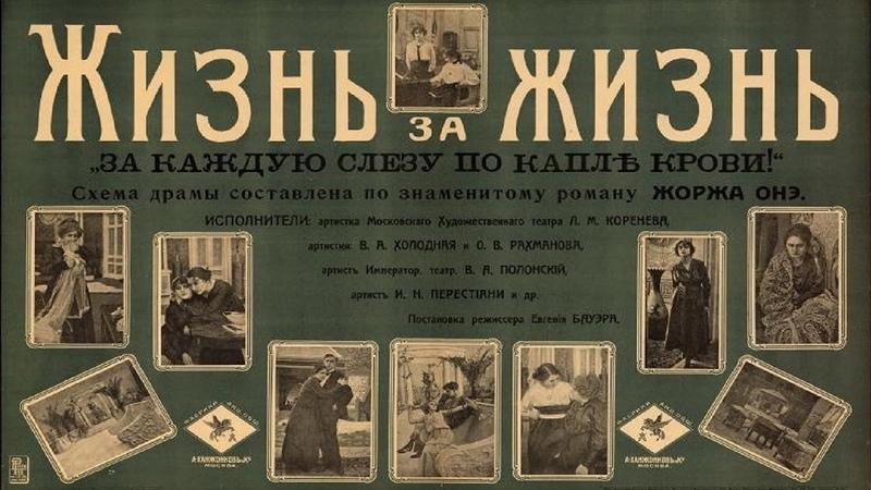 Жизнь за жизнь 1916 смотреть онлайн За каждую слезу по капле крови 1916 Сёстры соперницы фильм