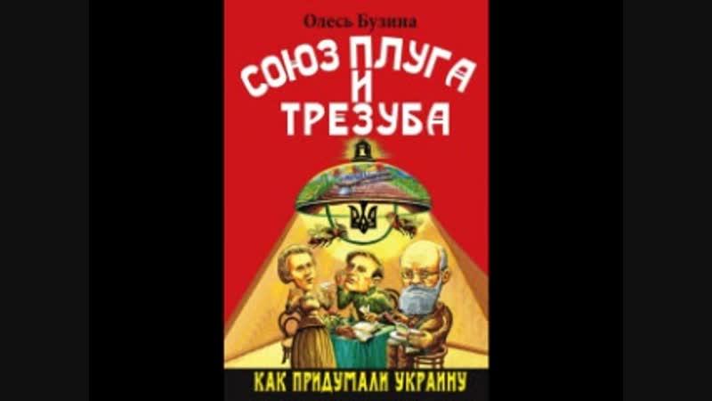 Олесь Бузина - Союз плуга и трезуба. Как придумали Украину. Часть 1 [ История. Лунный ДЕВ. Аудиокнига ]
