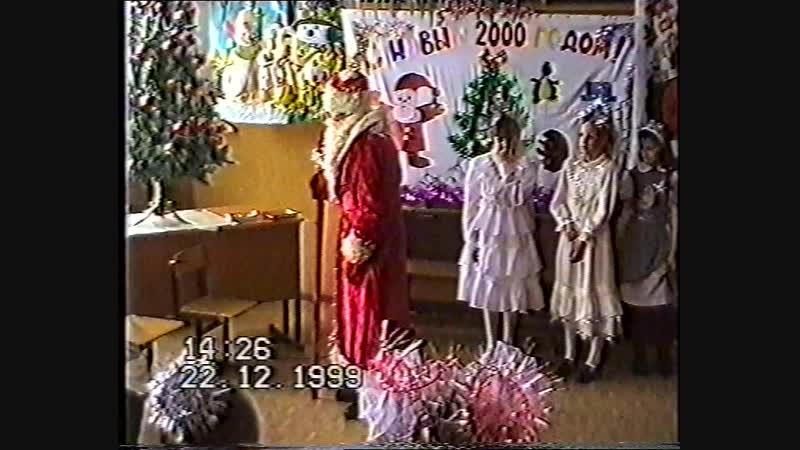 Валины утренники, декабрь 1999 и декабрь 2000, 3 из 5