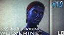 X-Men Origins: Wolverine - рука помощи 10