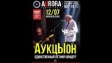 АукцЫон - 12.07.2018@Aurora-hall, Петербург