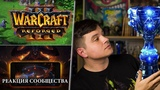 Blizzcon, Warcraft 3 Reforged, хейт Diablo Immortal и распродажа в Steam xDigest xDlate Production