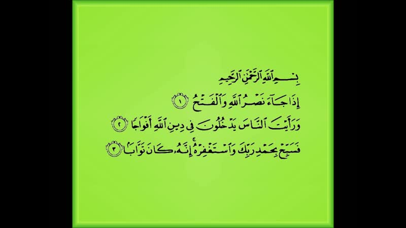 ***S110Quari.14*** سورة النصر _ محمد صديق المنشاوي Сура Ан-Наср _ Мухаммад Сиддик аль Миншави