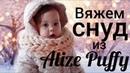 Вяжем снуд из Alize Puffy
