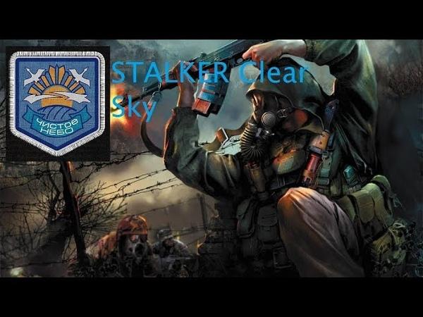 Сталкер: Чистое небо. Прохождение 1. Болота