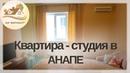 ВЫГОДНАЯ ПОКУПКА В АНАПЕ! Квартира для бизнеса и отдыха.