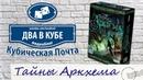 Тайны Аркхема - Кубическая Почта