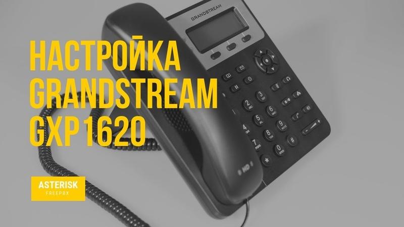 Настройка IP - телефона Grandstream GXP1620