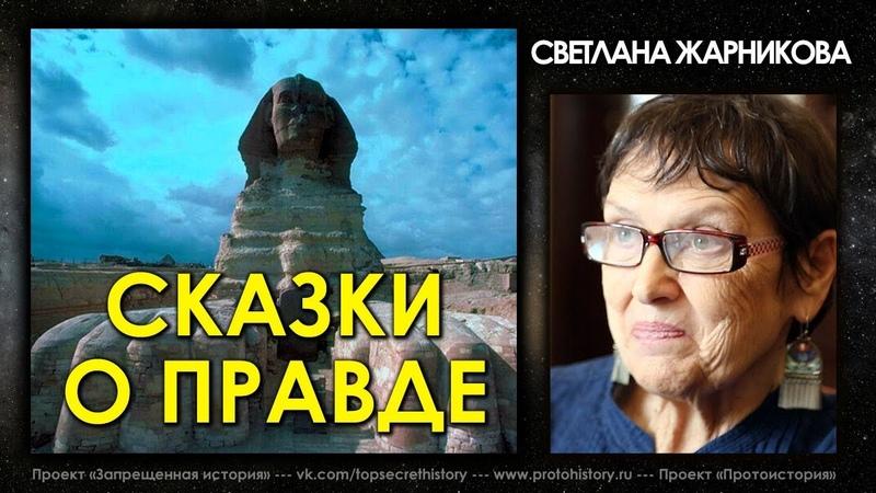 Светлана Жарникова Сказки о Правде Интервью без купюр Protohistory
